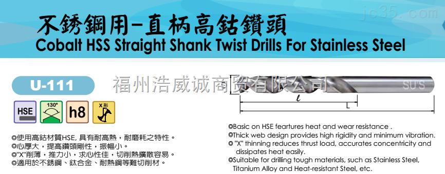不锈钢用直柄高钴钻头 台湾SUS 6*99*56