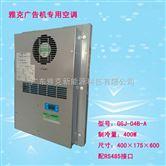 户外安全宣传广告机专用双空调400W设计