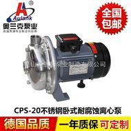 CPS系列(不锈钢)热水泵
