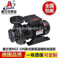 RGZ系列(流速快)高温热油泵
