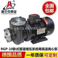 RGP系列(大流量)高温热水离心泵