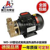 WD系列(德国款)热媒油高温旋涡泵