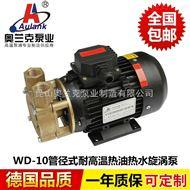 WD系列(德国款)高温热油热水旋涡泵