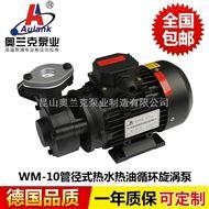 WM系列(经济型)高温热油热水木川泵