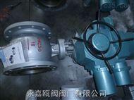 电动不锈钢偏心半球阀