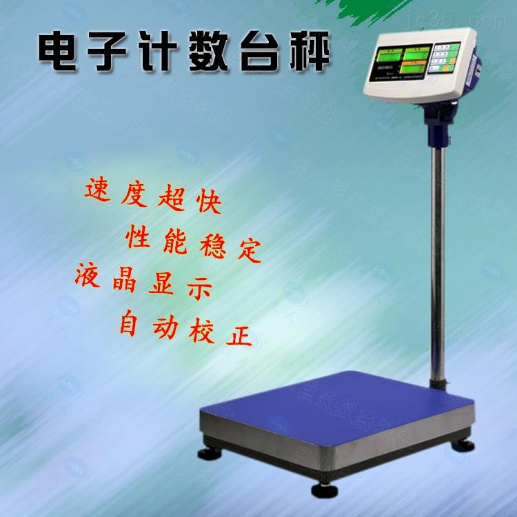 台式120公斤电子计数秤 120公斤称数量电子立杆台秤多少钱一台