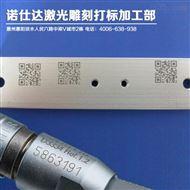 惠州惠阳诺仕达激光打标加工,淡水,大亚湾,秋长激光打标加工