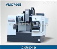 VMC700E立式加工中心