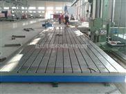 2000*5000铸铁平板厂家大型实验平台铸造厂