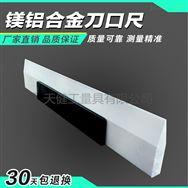 精密0级镁铝刀口尺镁铝合金刀口尺刀口平尺电梯刀口