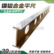 镁铝合金平尺镁铝合金测量平尺镁铝轻型平行平尺工字平尺检验平尺