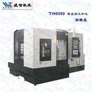 TH6350数控卧式加工中心