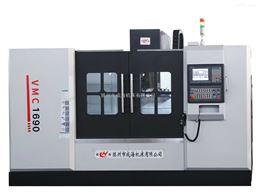 VMC1690数控加工中心