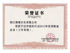宁波市模具行业2016年优秀配套企业