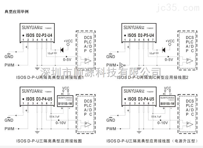 isos d-p-u pwm脉宽信号da转换高精度微型隔离变送器ic