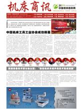 《机床商讯》2013第六期