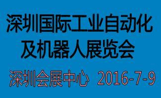 2016深圳国际工业自动化及机器人展览会