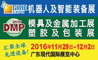 DMP2016第十八届东莞国际模具、金属加工、塑胶及包装展