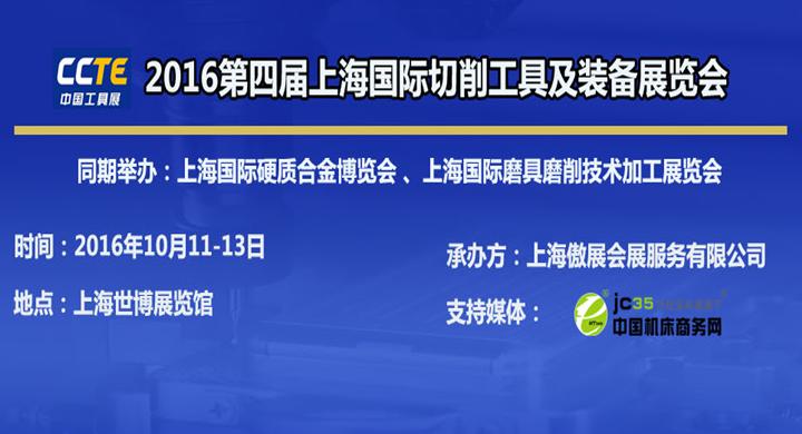 第四届上海国际切削工具及装备展览会