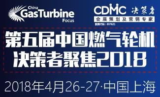 2018中国燃气轮机决策者峰会