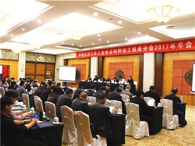 中国www.188bet.com工具工业协会特种加工www.188bet.com分会2017年年会成功举行