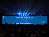 2017世界智能制造大会正式开幕 国内外制造业大佬齐聚一堂