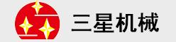 江苏三星机械制造有限公司