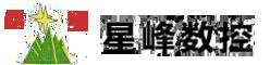 泰州☆市星峰数控机床厂
