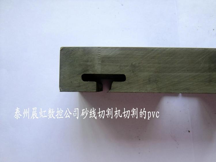 泰州晨虹竞技宝公司砂线切割机切割的PVC板