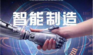 世界智能制造大会在宁发布《中国智能制造发展战略研究》